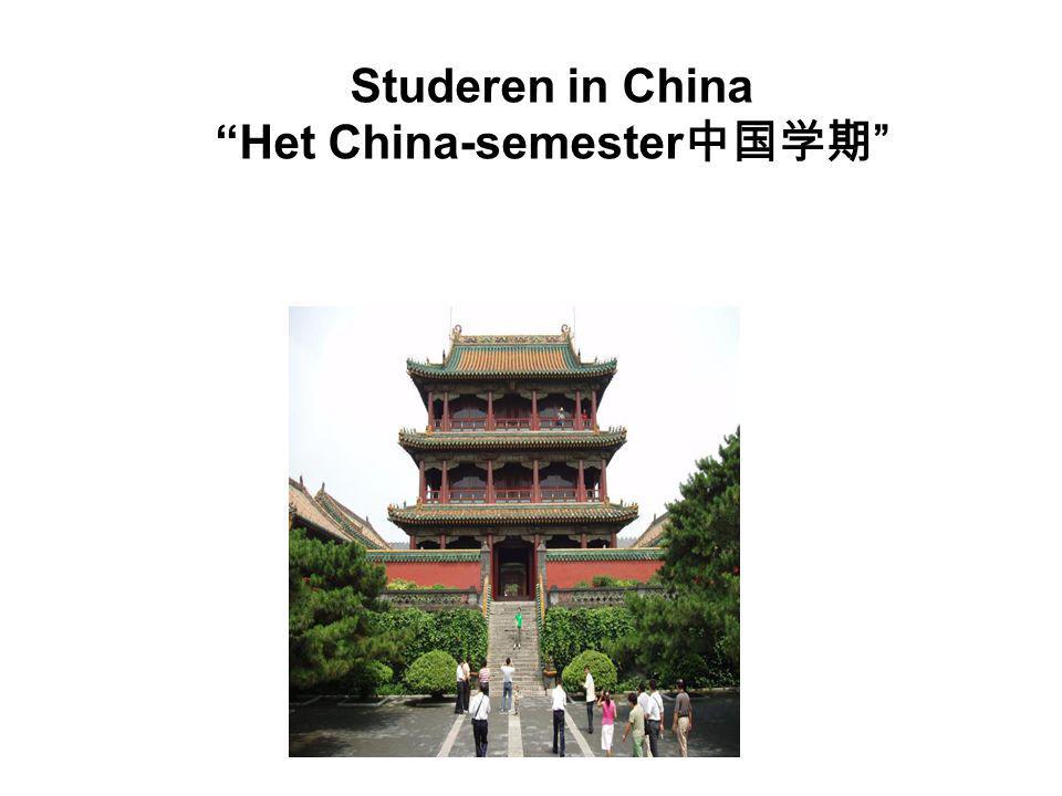 "Studeren in China ""Het China-semester 中国学期 """