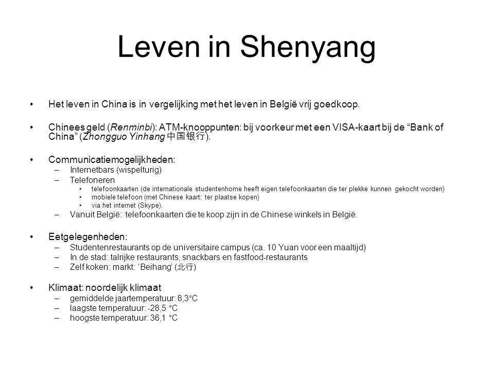Leven in Shenyang Het leven in China is in vergelijking met het leven in België vrij goedkoop. Chinees geld (Renminbi): ATM-knooppunten: bij voorkeur
