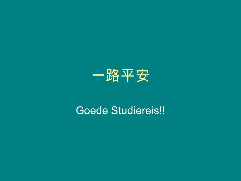 一路平安 Goede Studiereis!!