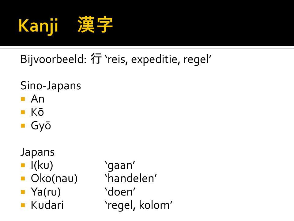 Bijvoorbeeld: 行 'reis, expeditie, regel' Sino-Japans  An  Kō  Gyō Japans  I(ku) 'gaan'  Oko(nau)'handelen'  Ya(ru)'doen'  Kudari'regel, kolom'