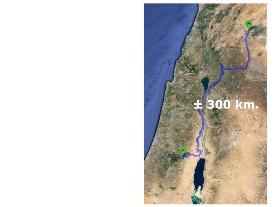 17 ± 300 km.