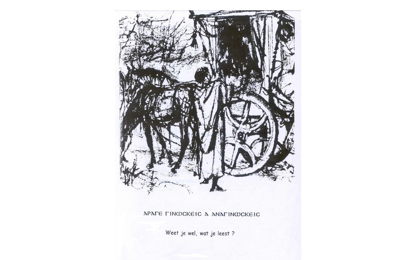 Koenen, Verklarend Handwoordenboek, 1966 eeuwigheid : duur zonder aanvang of einde.