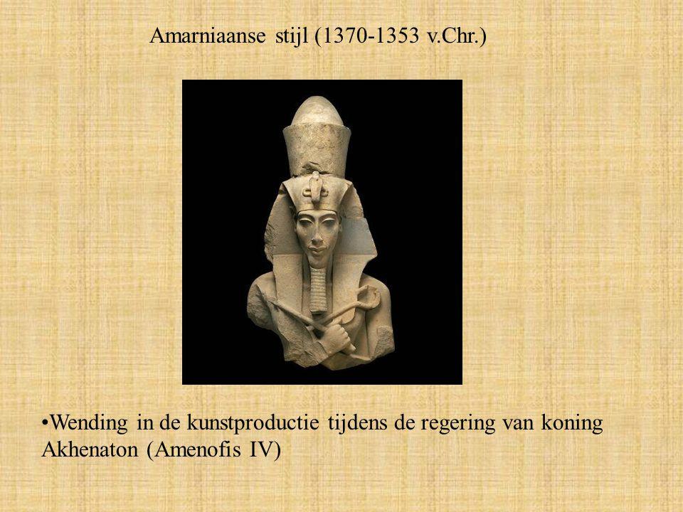Amarniaanse stijl (1370-1353 v.Chr.) Wending in de kunstproductie tijdens de regering van koning Akhenaton (Amenofis IV)