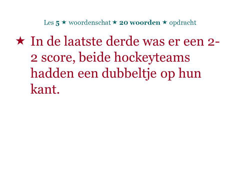  In de laatste derde was er een 2- 2 score, beide hockeyteams hadden een dubbeltje op hun kant.