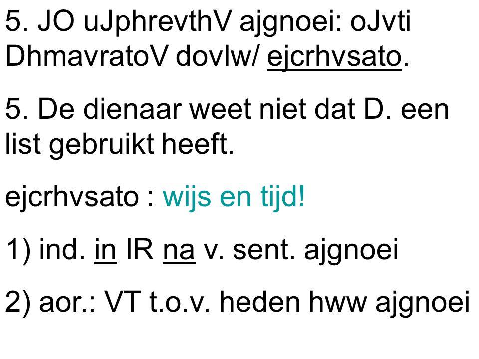 5. JO uJphrevthV ajgnoei: oJvti DhmavratoV dovlw/ ejcrhvsato.