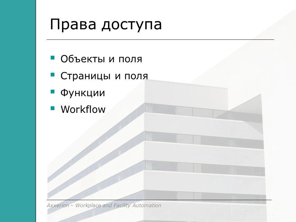 Axxerion – Workplace and Facility Automation Права доступа  Объекты и поля  Страницы и поля  Функции  Workflow