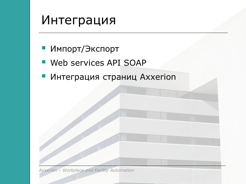 Axxerion – Workplace and Facility Automation Интеграция  Импорт/Экспорт  Web services API SOAP  Интеграция страниц Axxerion