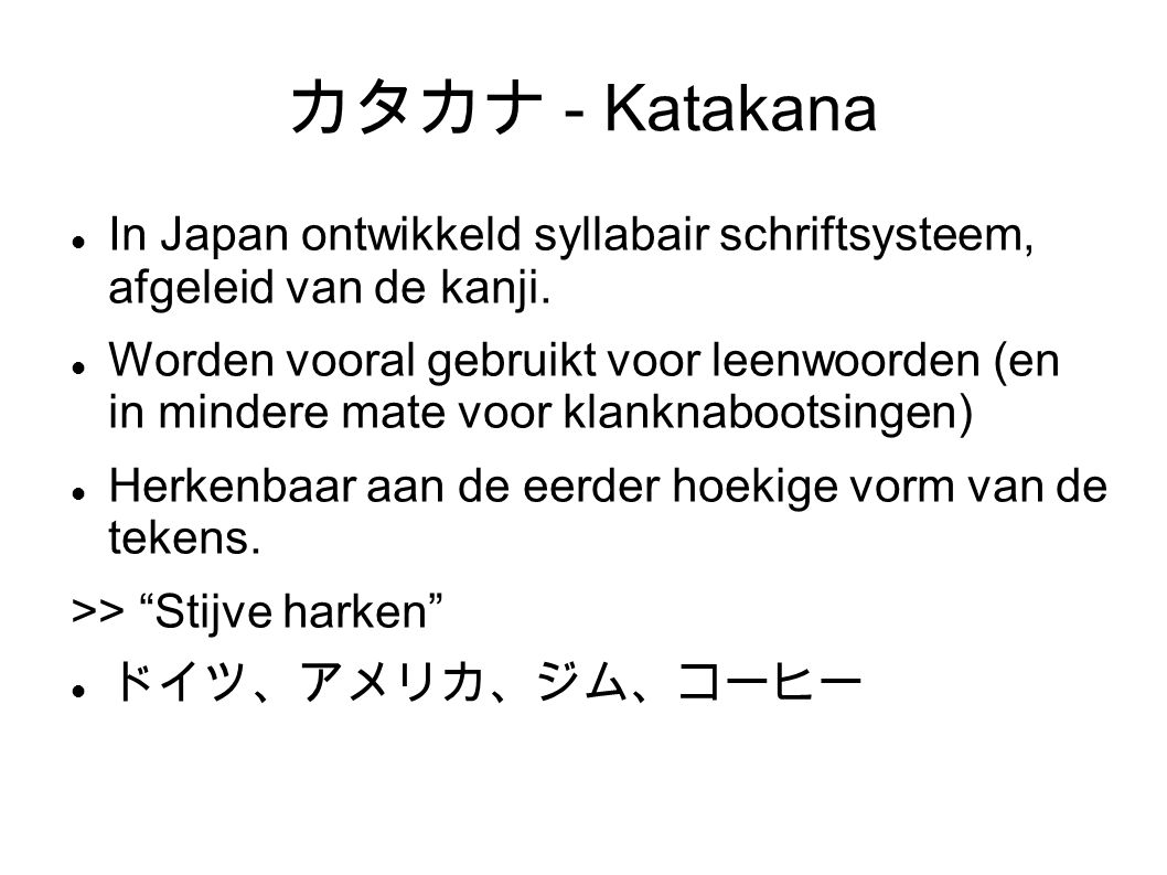 カタカナ - Katakana In Japan ontwikkeld syllabair schriftsysteem, afgeleid van de kanji.