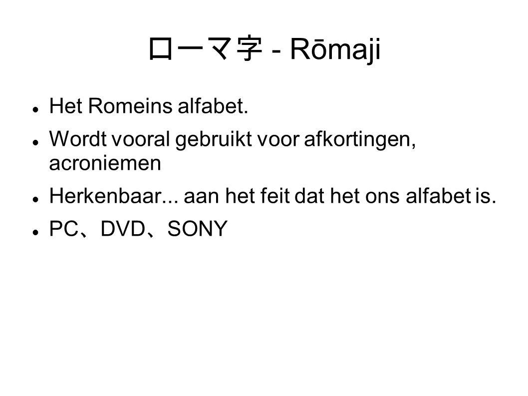 ローマ字 - Rōmaji Het Romeins alfabet. Wordt vooral gebruikt voor afkortingen, acroniemen Herkenbaar...
