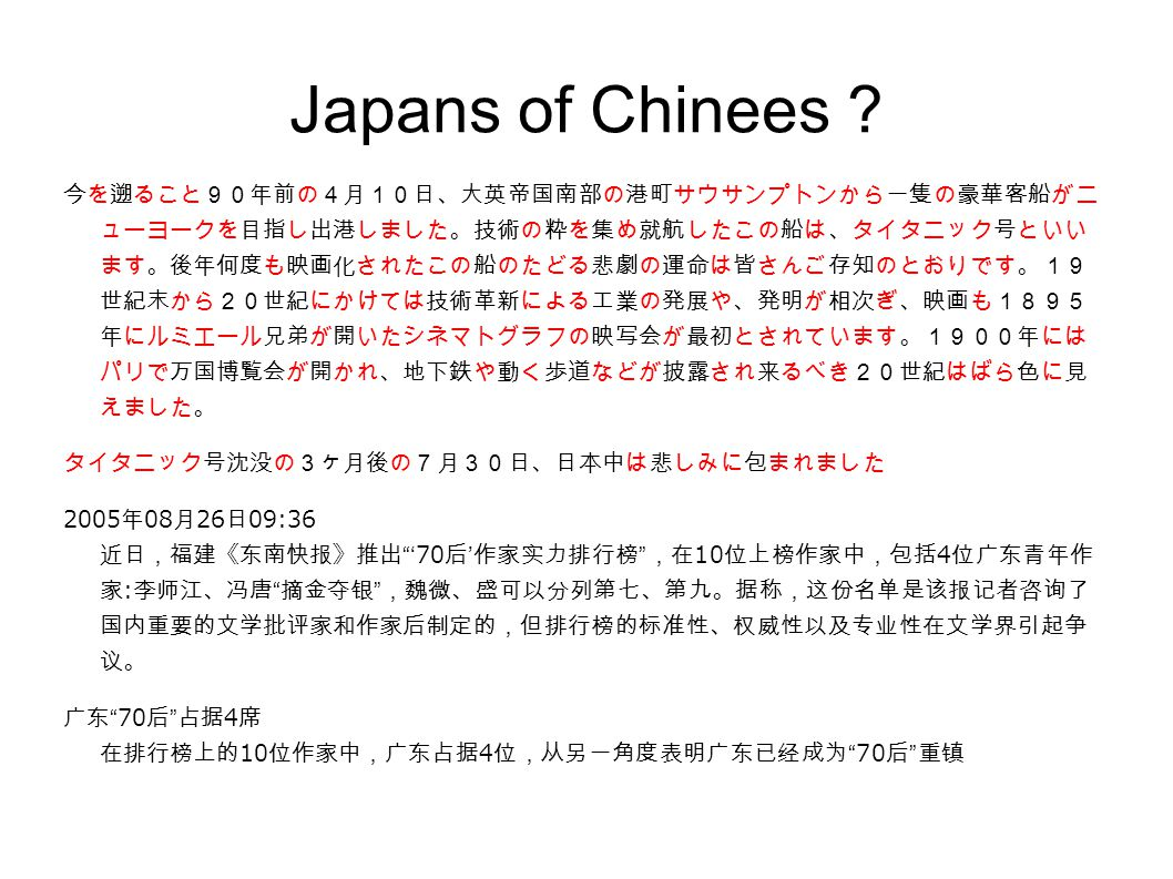 Japans of Chinees .