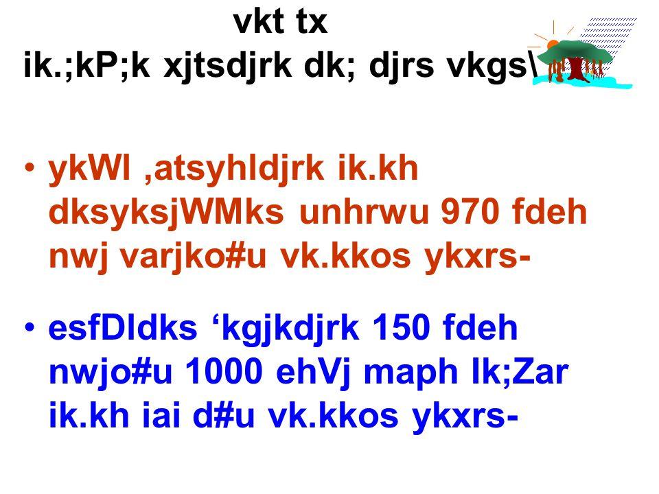 River Varuna Varuna River Assi Water works rGs jk[ksy rks Ikk.kh pk[ksy okjk.klhps ryko