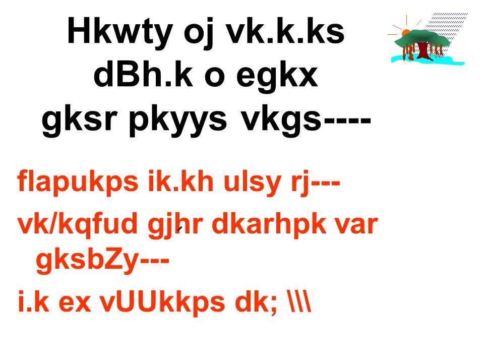 flapukps ik.kh ulsy rj--- vk/kqfud gjhr dkarhpk var gksbZy--- i.k ex vUUkkps dk; \\\ Hkwty oj vk.k.ks dBh.k o egkx gksr pkyys vkgs----