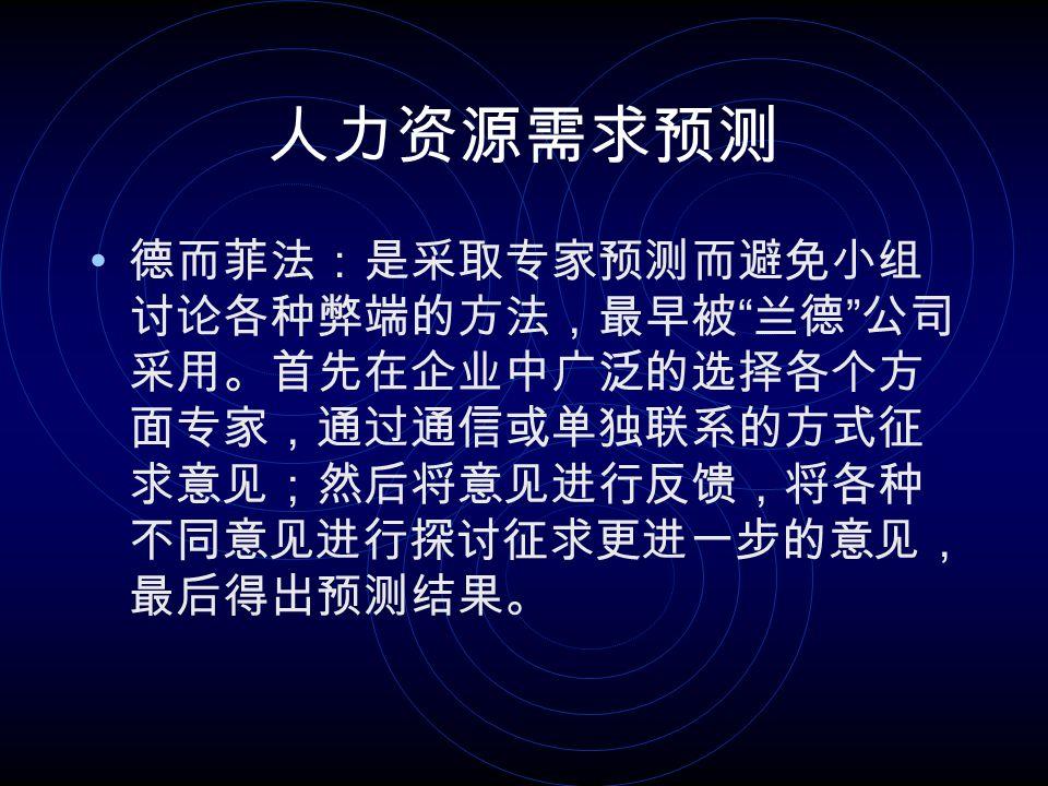 中国最受尊敬企业的经营哲学 公司核心理念 联想 万科 摩托罗拉电 子(中国) 方正 把员工的个人追求融入到企业的长远发展之中; 办企业就是办人;小公司做事大公司做人;我们 的员工由于他们的贡献而得到社会的尊重。 创造健康丰富的人生;客户是我们永远的伙伴; 人才是万科的资本;阳光照亮的体制(专业化 + 规范化 + 透明度 = 万科化);持续的增长和领跑。 精诚公正;以人为本;跨文化管理中的本土化。 追求公司、员工的共同的、持续的发展。
