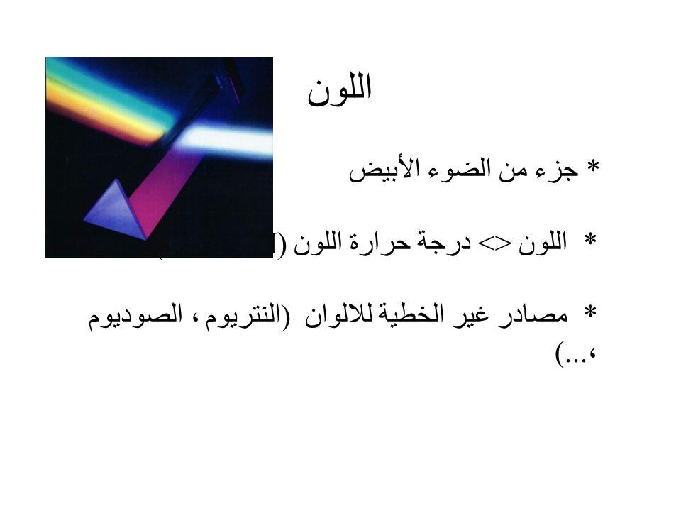 اللون * جزء من الضوء الأبيض * اللون <> درجة حرارة اللون (HMI ،....) * مصادر غير الخطية للالوان (النتريوم ، الصوديوم ،...)