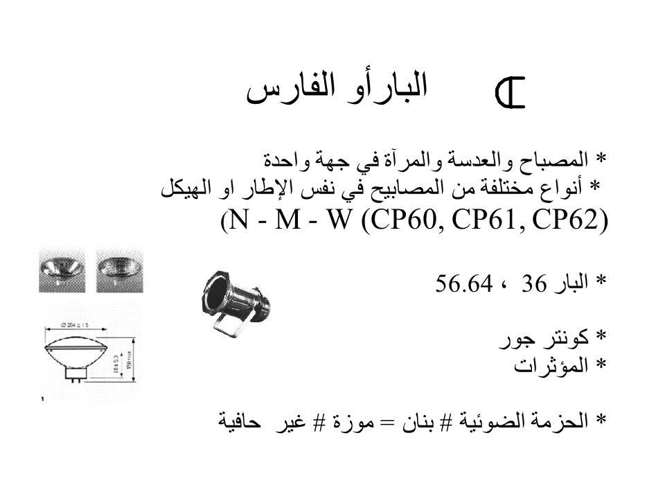 البارأو الفارس * المصباح والعدسة والمرآة في جهة واحدة * أنواع مختلفة من المصابيح في نفس الإطار او الهيكل ( N - M - W (CP60, CP61, CP62) * البار 36 ، 5