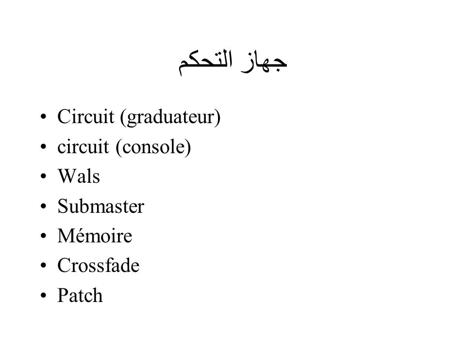 جهاز التحكم Circuit (graduateur) circuit (console) Wals Submaster Mémoire Crossfade Patch