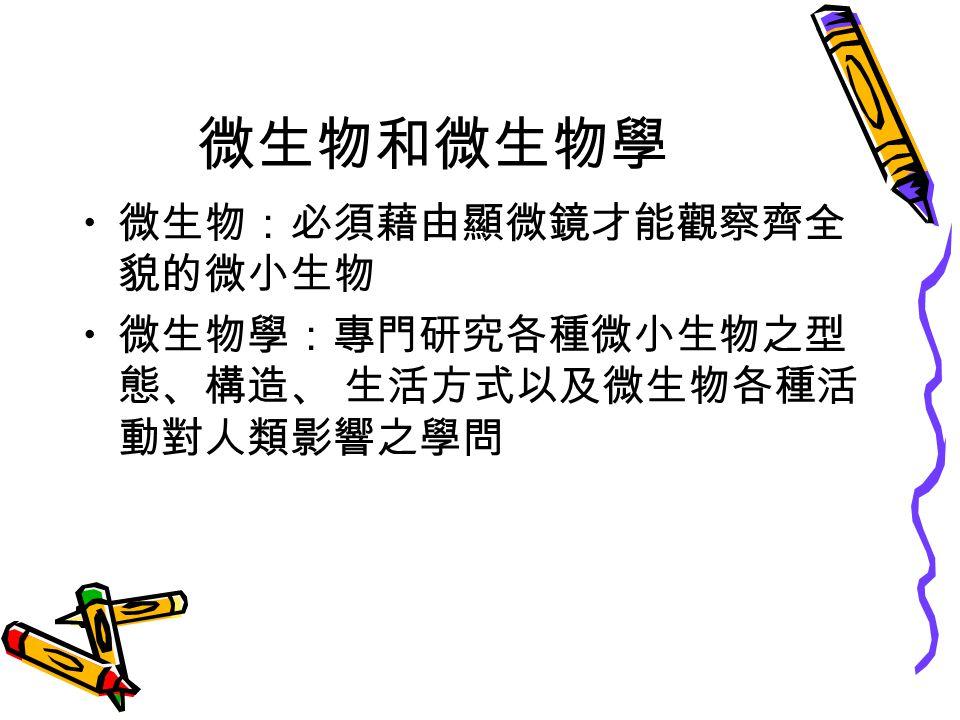 微生物應用工業的歷史 遠始時代:發酵 幾千年:醬油、發酵乳及養樂多 1667 年荷蘭人 Antony van Leeuwenhoek 利用 自製顯微鏡發現微生物的存在 1803 年法國 L.J.Thenard 提出酵母是一種微生 物, 但被德國 Liebig 所提倡的自然發酵學說所 排除