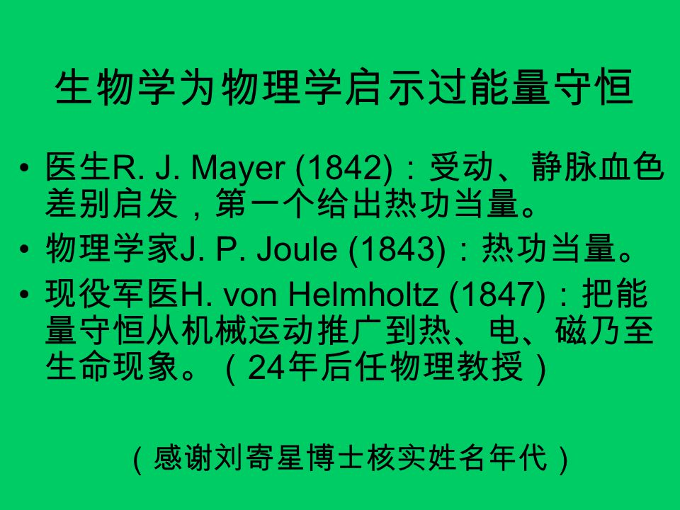 水稻叶绿体基因组 可能曾经是一种光合细菌 全部由 a 、 c 、 g 、 t 四种核苷酸组成 的序列 粳稻(日本 1989 ): 134525 个字母 籼稻(中国 2001 ): 134559 个字母