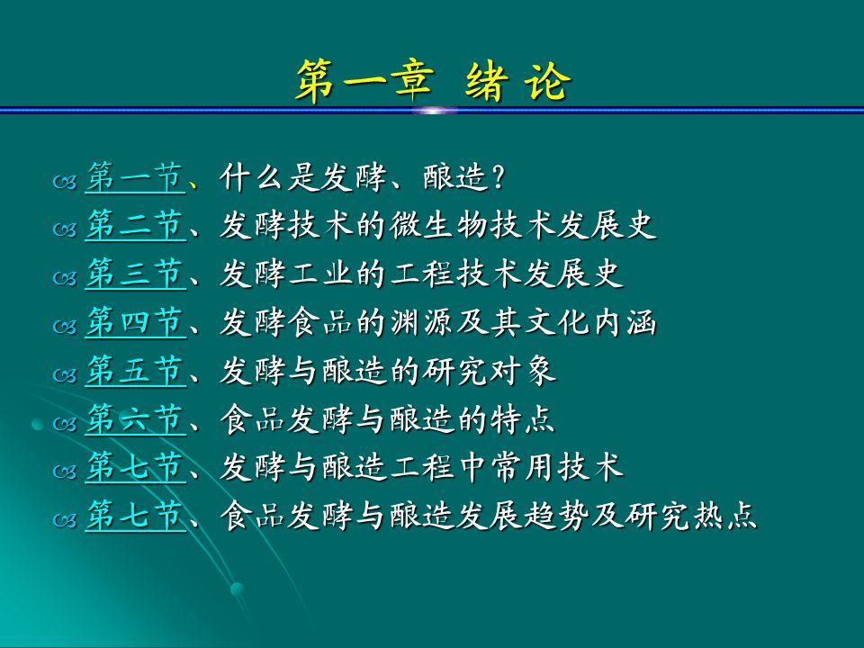 发酵食品工艺学 —— 主讲:陈晓红