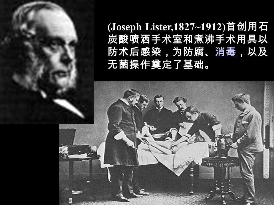 奠基人 巴斯德 · 路易斯 (1822-1895) 微生物奠基人 第二节、微生物技术发展史 第一章 绪 论 Koch,robert (1843-1910) 细菌学奠基人