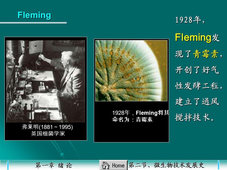 Buchner (布赫纳) 1897年, Buchner (布 赫纳)阐明了发酵的化学 本质。即发酵是由酶引起 的一类化学反应。 1897年, Buchner (布 赫纳)阐明了发酵的化学 本质。即发酵是由酶引起 的一类化学反应。 实验:酵母菌细胞用石英砂磨碎 制成酵母汁 (应用于医学)+ 白 砂糖
