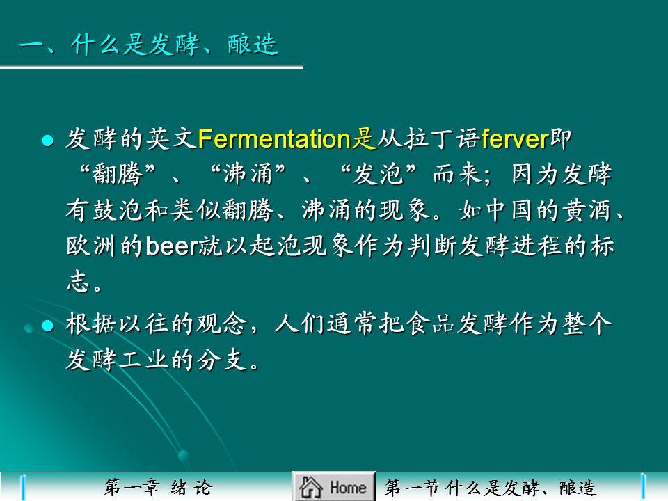第一章 绪 论  第一节、什么是发酵、酿造? 第一节  第二节、发酵技术的微生物技术发展史 第二节  第三节、发酵工业的工程技术发展史 第三节  第四节、发酵食品的渊源及其文化内涵 第四节  第五节、发酵与酿造的研究对象 第五节  第六节、食品发酵与酿造的特点 第六节  第七节、发酵与