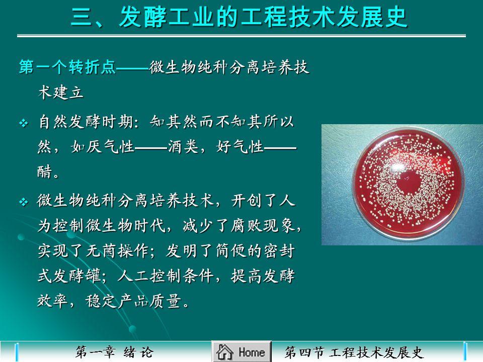 氨基酸生产菌种  1956年,日本的士下祝郎利用发酵 法制造出了Glu。  至今22种氨基酸用发酵法生产,其 中18种直接发酵,4种用酶转化法 生产。 第二节、微生物技术发展史 第一章 绪 论