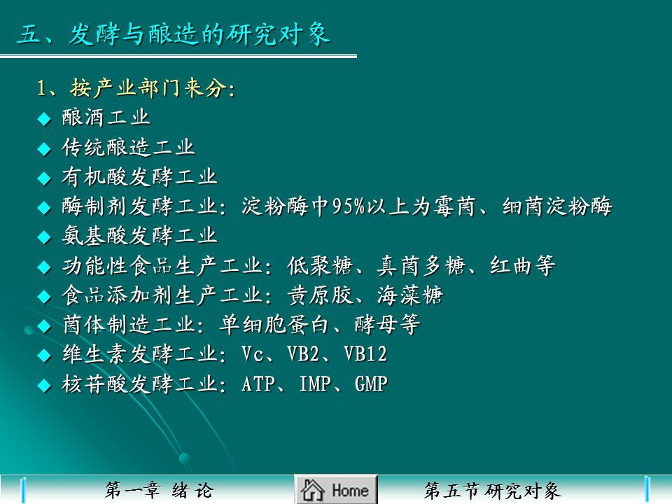 """ 中国的酒文化,出现了各时代以酒为载体的诗 词歌赋 """" 借酒吟诗 """" 、 """" 以诗言志 """" 。  陶渊明的诗几乎诗诗有酒 —— 《桃花源记》  李白1050首诗中170首 —— 借酒诗狂  杜甫1400余首诗中300余首 —— 借酒消愁  欧阳修的《醉翁亭记》 ——"""" 醉翁 """" (琅琊山)"""