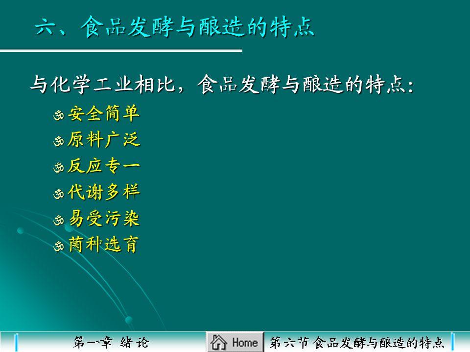  酶制剂发酵:1894年,日本高峰(Takanin)利用霉菌→高 峰淀粉E (胞内或胞外)→ E分离提取→E制剂→ 固定 化酶 (中国的曲酒可以看成是复合酶制剂的生产)。  生物转化发酵: 生物转化是指利用生物细胞中的一种或 多种酶,作用于一些化合物的特定部位(基团),使它 转变成结构相类似但具