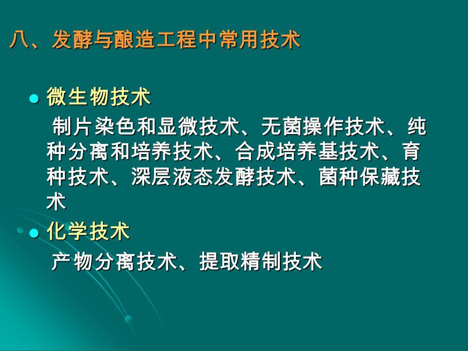  生物技术的四大技术体系之一  发酵技术的 两大核心 :  生物催化剂(其最有效、稳定、方便 的生物催化剂形式是整体生物细胞, 目前最广泛采用的是微生物细胞)  生物反应系统 七、食品发酵与酿造与现代生物技术的关系 第六节 食品发酵与酿造的特点 第六节 食品发酵与酿造的特点 第一章 绪 论