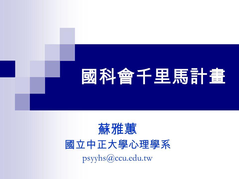 國科會千里馬計畫 蘇雅蕙 國立中正大學心理學系 psyyhs@ccu.edu.tw