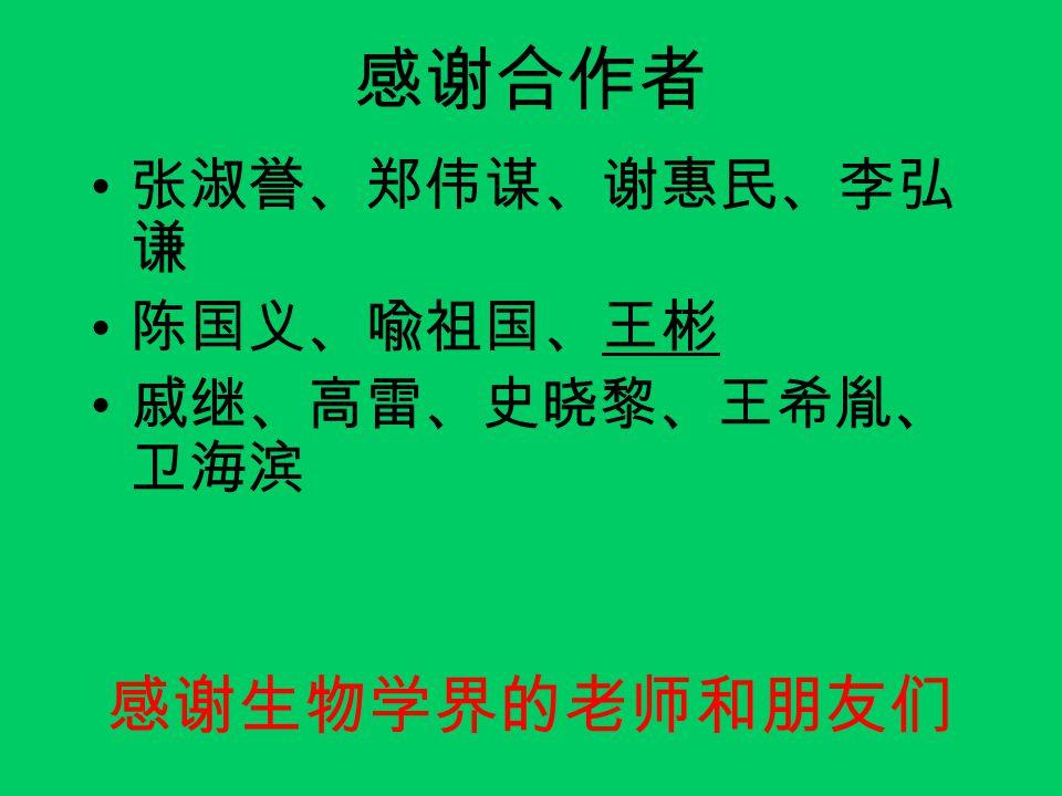 感谢合作者 张淑誉、郑伟谋、谢惠民、李弘 谦 陈国义、喩祖国、王彬 戚继、高雷、史晓黎、王希胤、 卫海滨 感谢生物学界的老师和朋友们