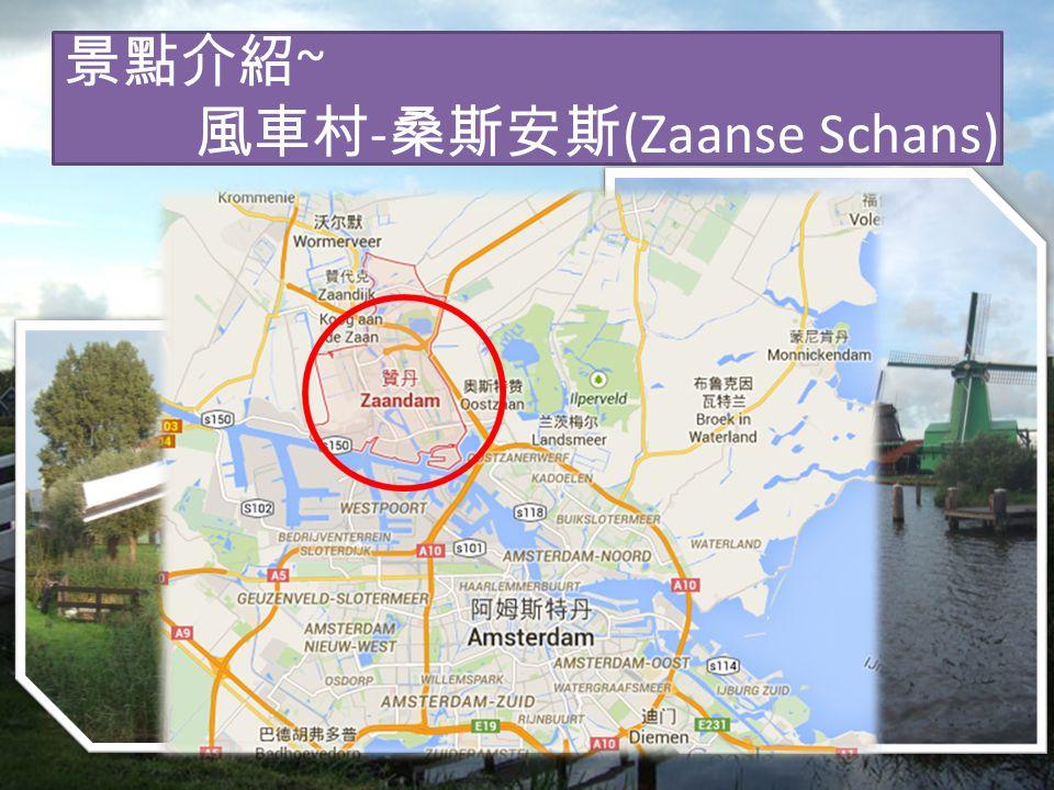 景點介紹 ~ 風車村 - 桑斯安斯 (Zaanse Schans)