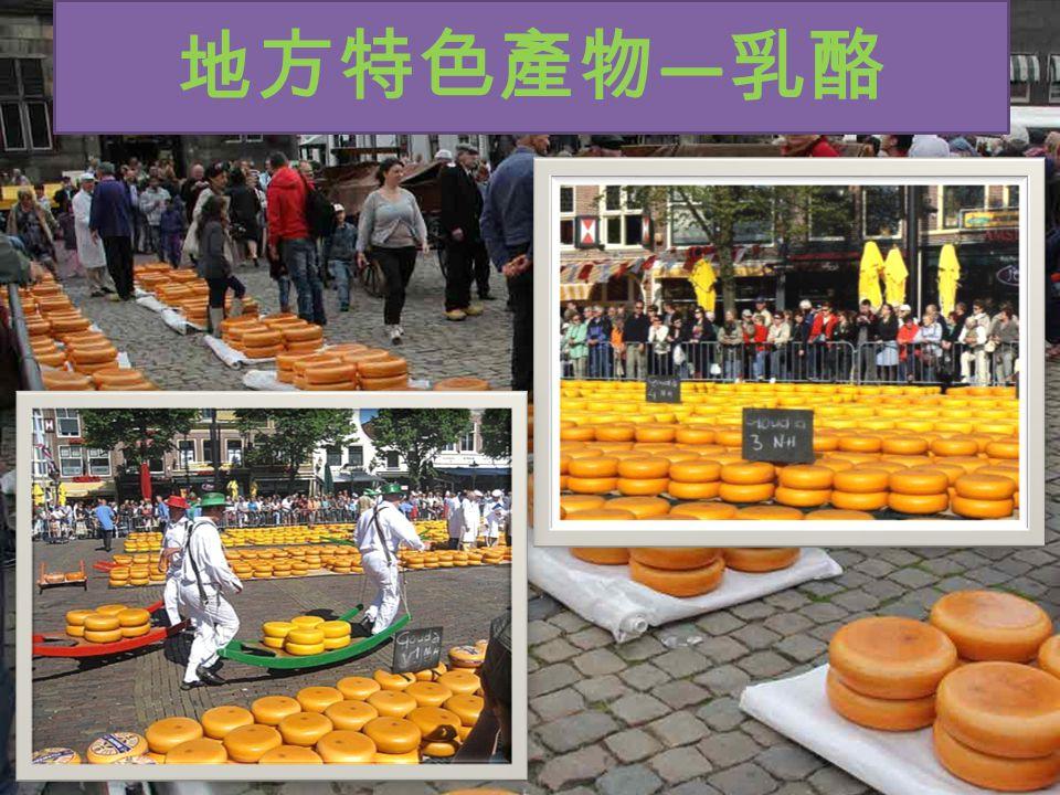地方特色產物 — 乳酪