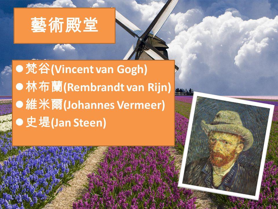 藝術殿堂 梵谷 (Vincent van Gogh) 林布蘭 (Rembrandt van Rijn) 維米爾 (Johannes Vermeer) 史堤 (Jan Steen)