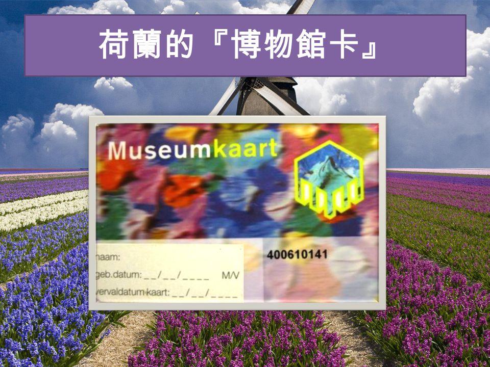 荷蘭的『博物館卡』