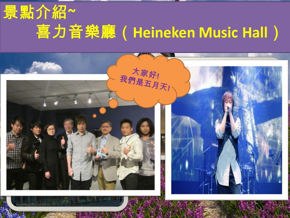 景點介紹 ~ 喜力音樂廳( Heineken Music Hall ) 大家好 ! 我們是五月天 !