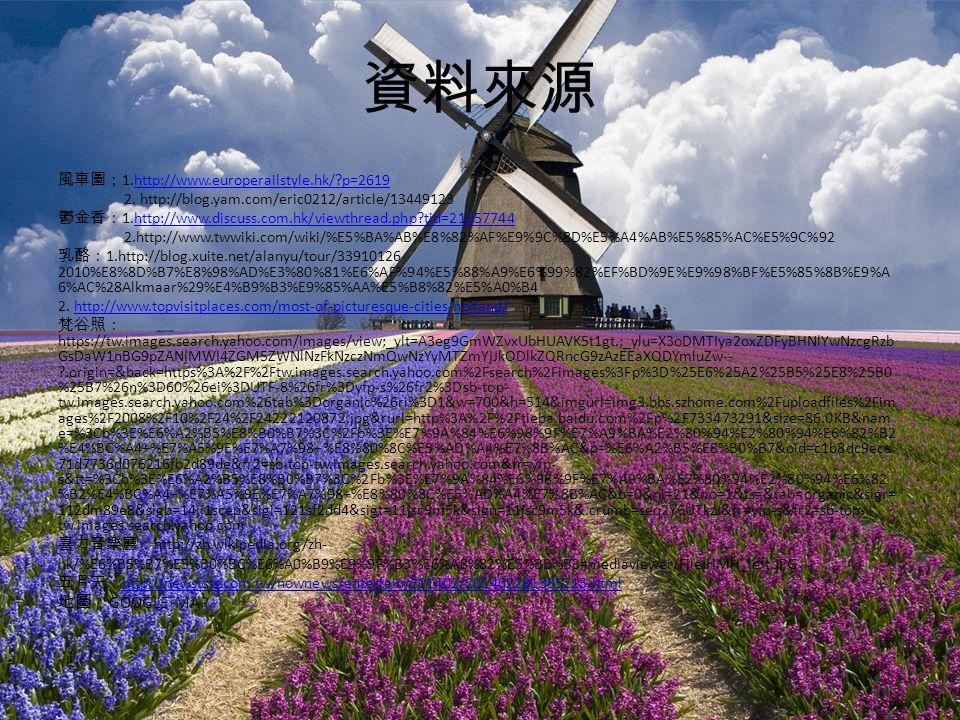 資料來源 風車圖; 1.http://www.europerailstyle.hk/ p=2619http://www.europerailstyle.hk/ p=2619 2.