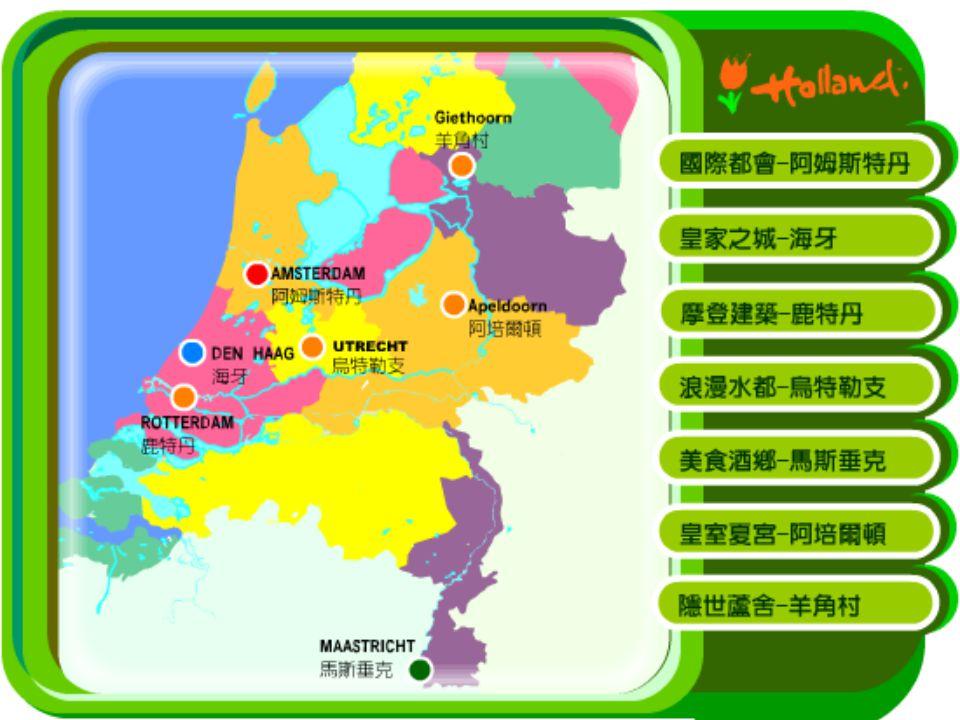 面積比較 臺灣荷蘭 36,000 平方公里 41,526 平方公里 荷蘭大約為臺灣的 1.1 倍大