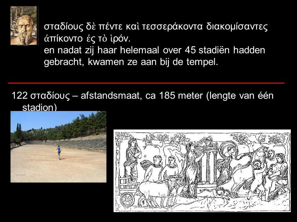 σταδίους δ ὲ πέντε κα ὶ τεσσεράκοντα διακομίσαντες ἀ πίκοντο ἐ ς τ ὸ ἱ ρόν.