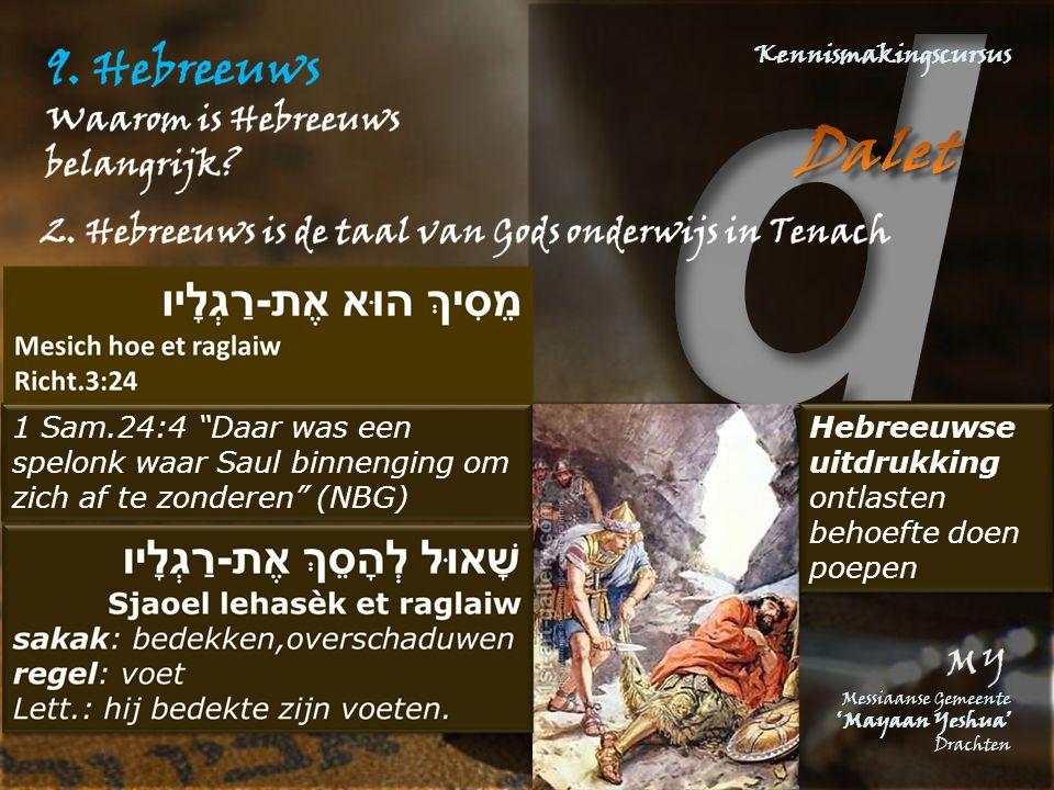 """1 Sam.24:4 """"Daar was een spelonk waar Saul binnenging om zich af te zonderen"""" (NBG) Hebreeuwse uitdrukking ontlasten behoefte doen poepen Hebreeuwse u"""