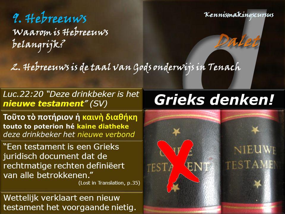 """Luc.22:20 """"Deze drinkbeker is het nieuwe testament"""" (SV) """"Een testament is een Grieks juridisch document dat de rechtmatige rechten definiëert van all"""
