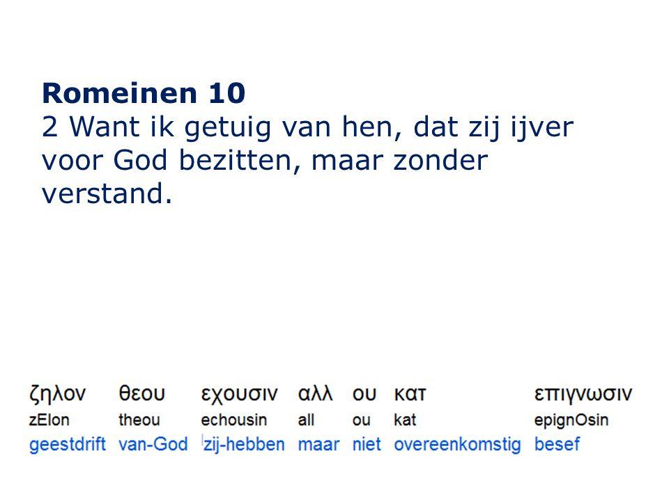 Romeinen 10 2 Want ik getuig van hen, dat zij ijver voor God bezitten, maar zonder verstand.