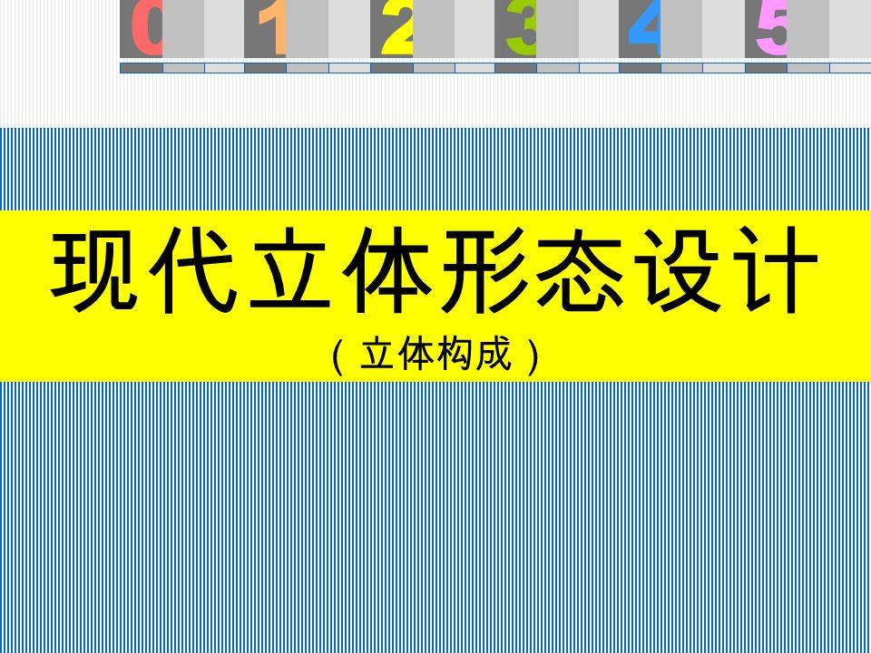 012345 现代立体形态设计 (立体构成)