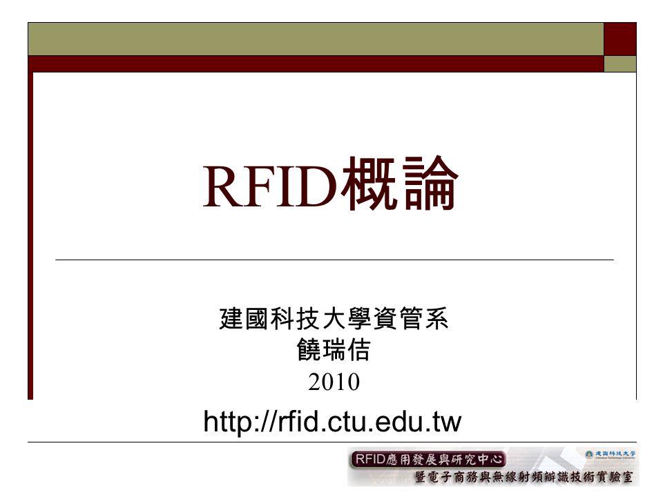 RFID 概論 建國科技大學資管系 饒瑞佶 2010 http://rfid.ctu.edu.tw