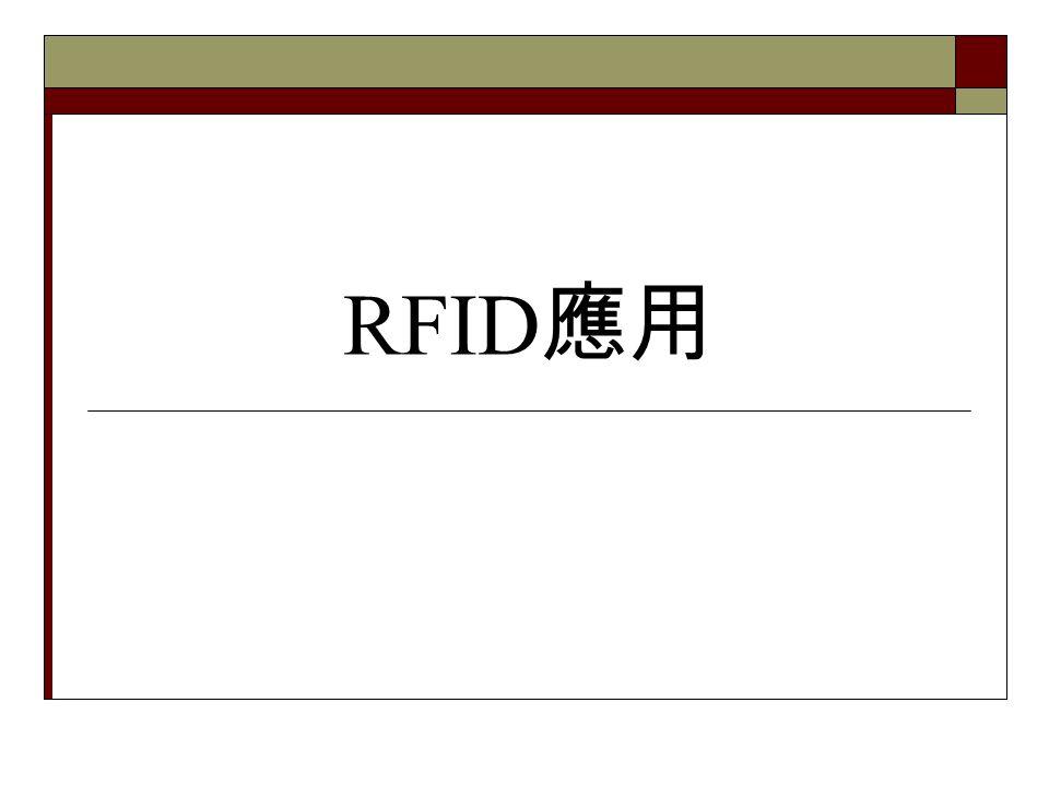 RFID 應用