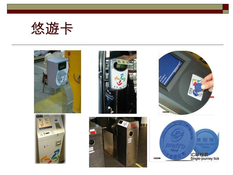 斗南農會 RFID 作物生產履歷追溯系統 定位找地 紀錄 上傳 輸入查詢 刷卡找地 刷卡查詢