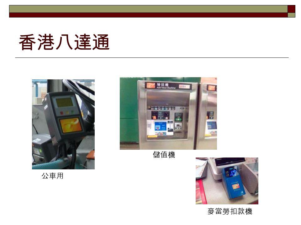 香港八達通 公車用 儲值機 麥當勞扣款機