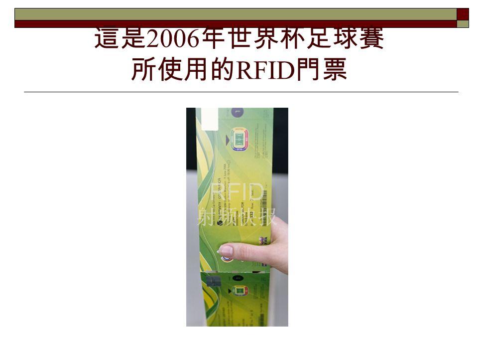 這是 2006 年世界杯足球賽 所使用的 RFID 門票