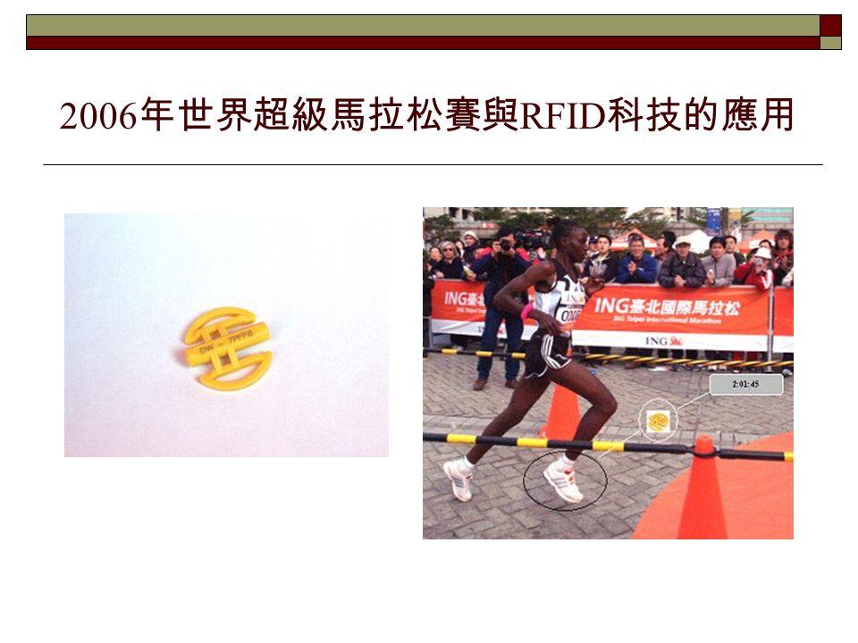 2006 年世界超級馬拉松賽與 RFID 科技的應用